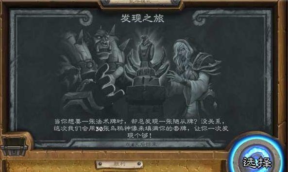 炉石传说发现之旅怎么玩 炉石传说发现之旅玩法详解