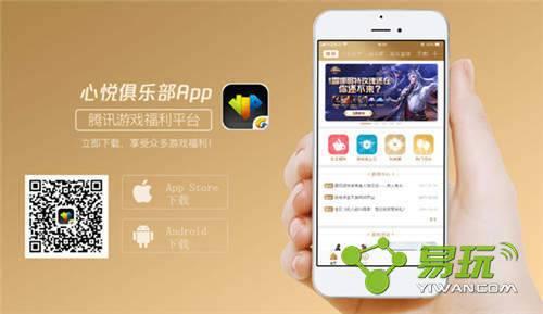 心悦App全新上线:首个腾讯游戏福利平台