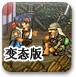 二战前线2中文