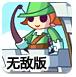 皇城防御者无敌版-战争小游戏