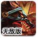 史诗防御战元素篇无敌版-战争小游戏