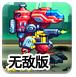 机器人攻城战无敌版-小游戏在线玩