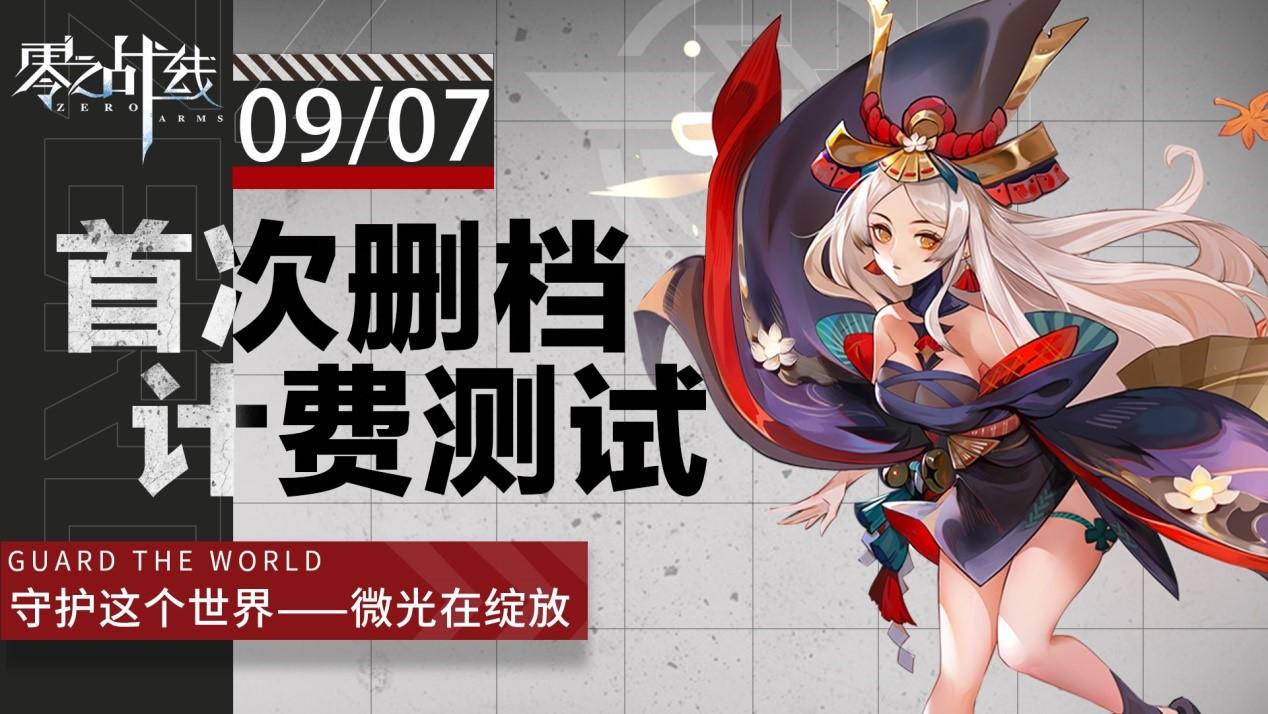 休闲养成两不误 二次元新游零之战线9月7日开启删档测试