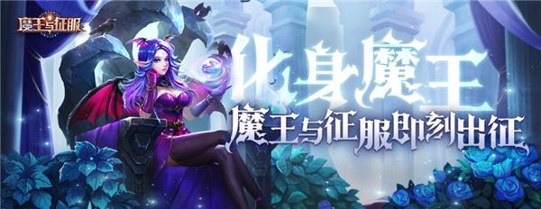 魔王与征服公测太火爆,紫色魔侍碎片一块难求
