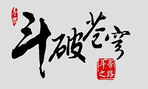 斗破苍穹斗帝之路-游戏专区