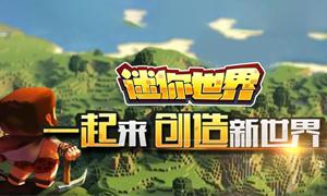 迷你世界-游戏专区
