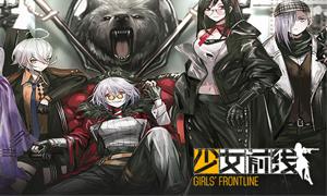 少女前线攻略-少女前线建造公式-少女前线枪娘介绍