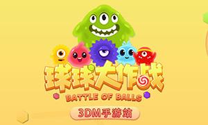 球球大作战下载-球球大作战攻略-球球大作战新版本