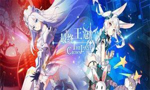 最终王冠-游戏专区
