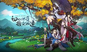 剑网3指尖江湖-游戏专区