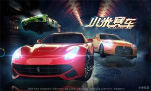 小米赛车-游戏专区