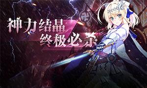 剑之荣耀-游戏专区