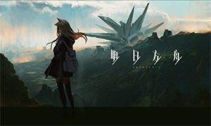 明日方舟-游戏专区