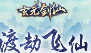 玄元剑仙-游戏专区