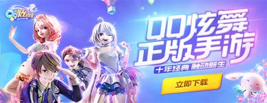 QQ炫舞正版手游