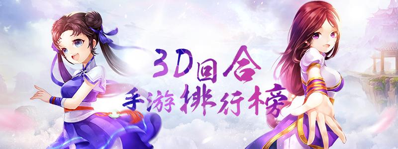 2019最新3d回合手游排行榜