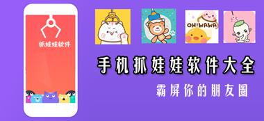 2019手机抓娃娃软件app