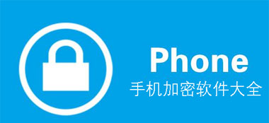 2019安卓手机加密软件汇总