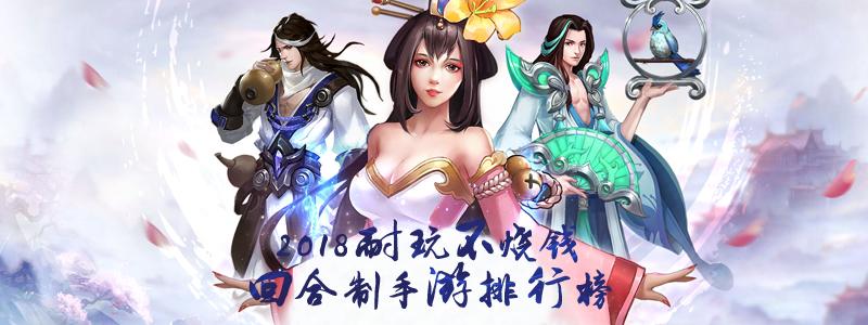 2019耐玩不烧钱回合制手游排行榜