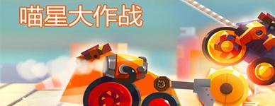 喵星大作战-手机游戏