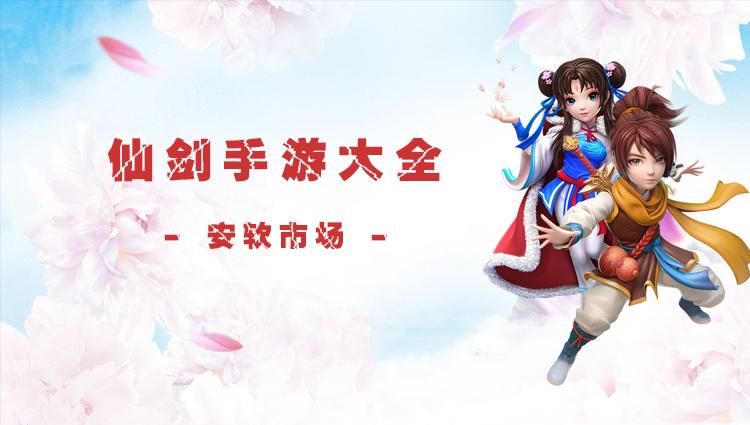 2019仙剑手游