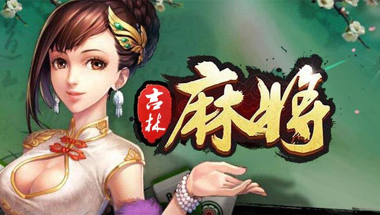 吉林麻将游戏平台
