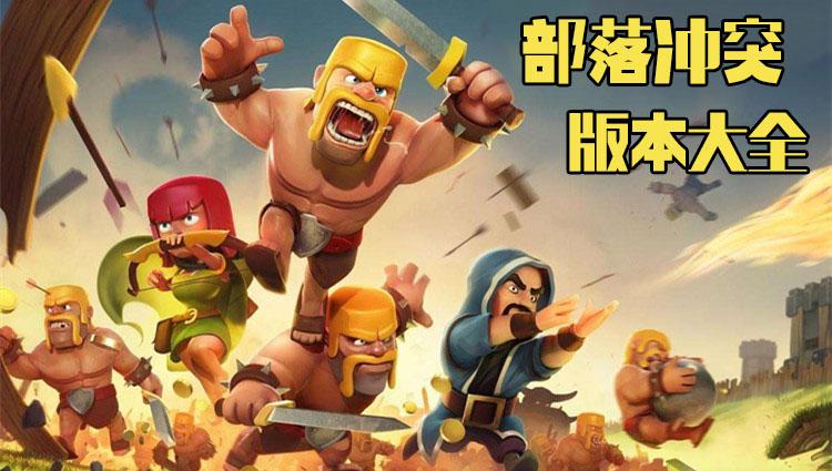 部落冲突版本-手机游戏