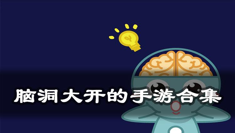 脑洞大开的手游合集-手机游戏