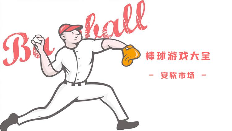 2019棒球游戏