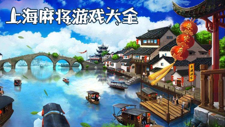 上海麻将游戏平台