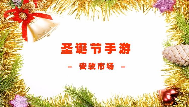 圣诞节游戏