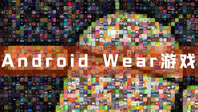 Android Wear游戏-手机游戏