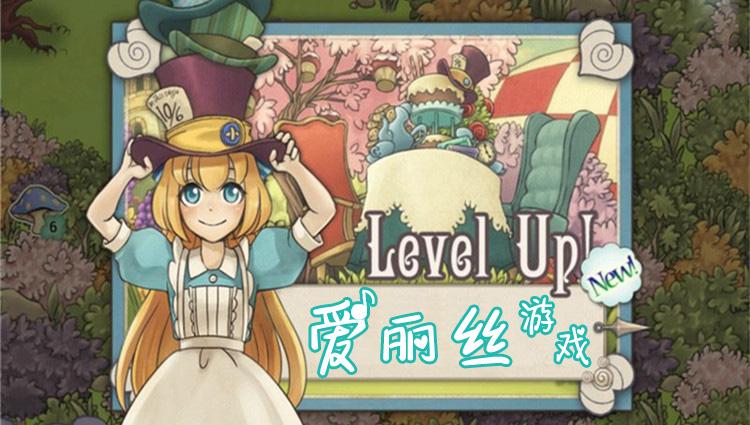 爱丽丝游戏