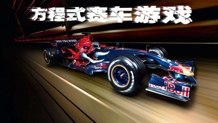 方程式赛车游戏-手机游戏