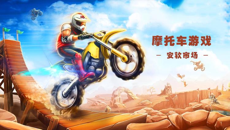 2019摩托车手机游戏