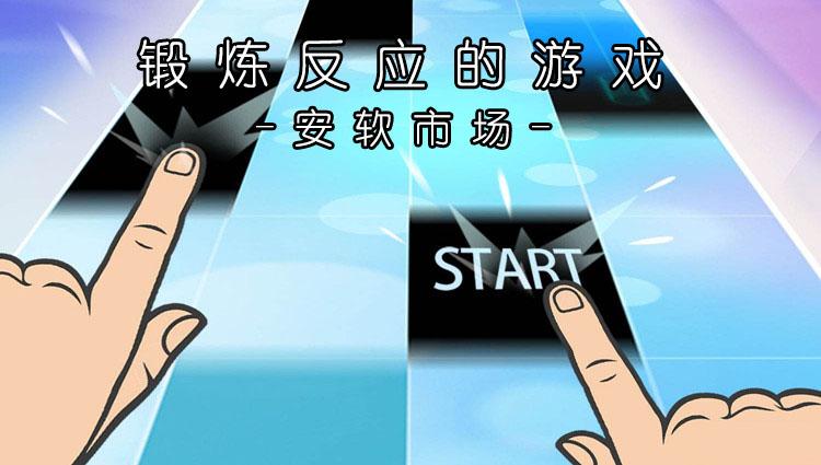 锻炼反应的游戏-手机游戏