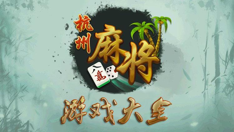 杭州麻将游戏