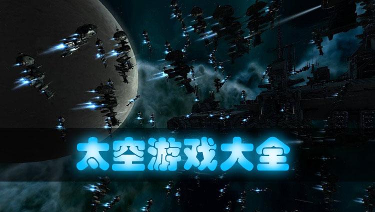 太空游戏-手机游戏