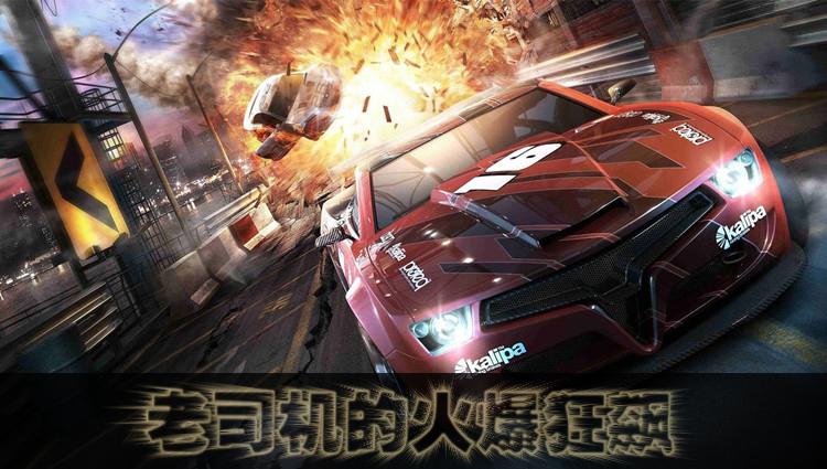 飙车游戏-手机游戏
