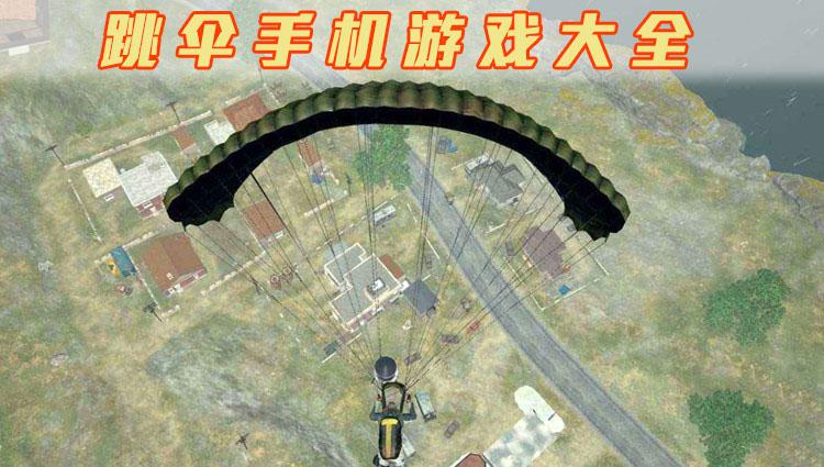 跳伞手机游戏
