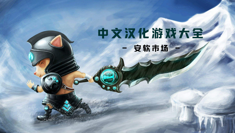 2019中文汉化游戏