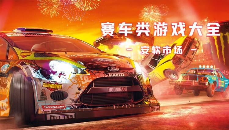赛车类游戏-手机游戏