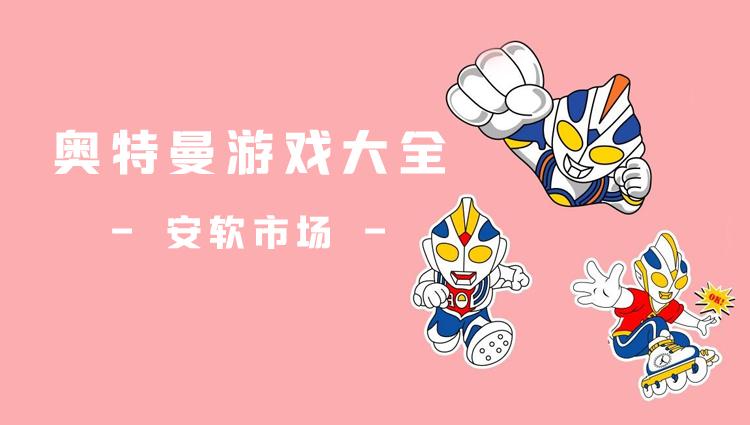 2019奥特曼游戏合集