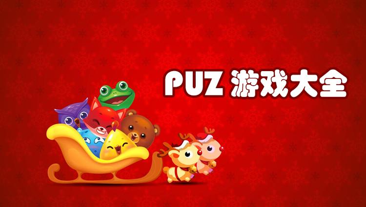 PUZ手机游戏