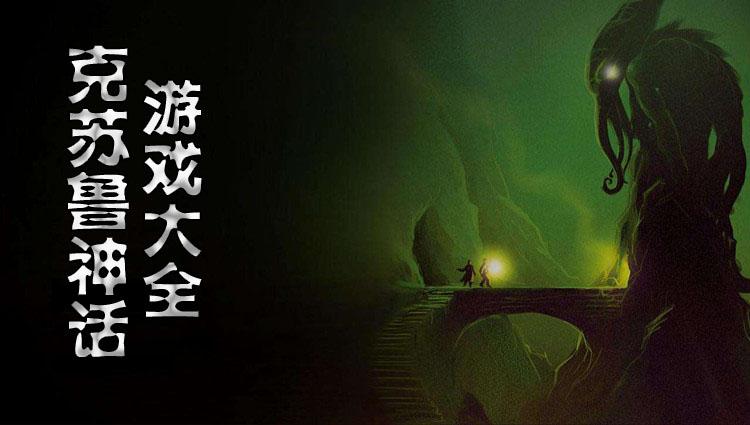 克苏鲁神话手游