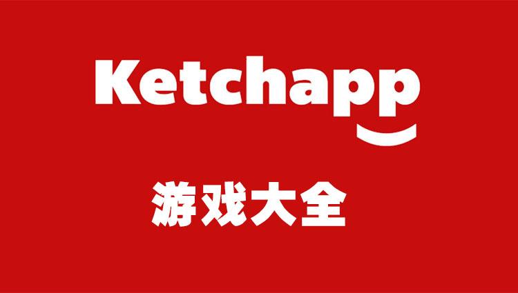 Ketchapp游戏