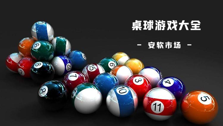 2019桌球游戏-手机游戏