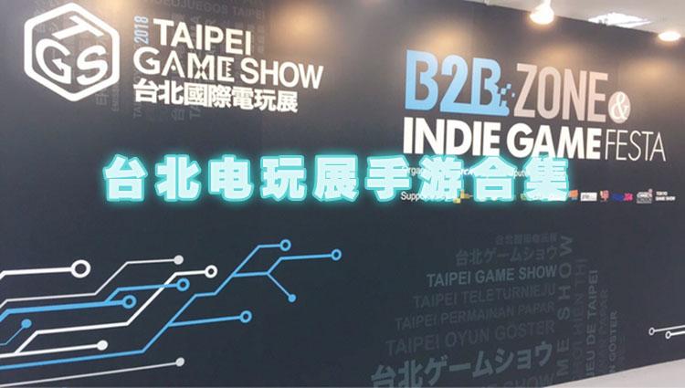 2019台北电玩展手游合集