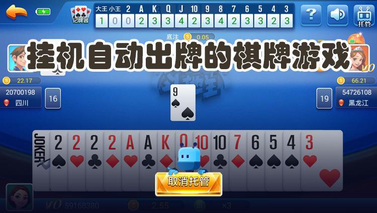 挂机自动出牌的棋牌游戏-棋牌游戏可以提现的挂机赚钱