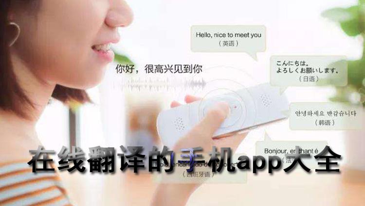 在线翻译的手机app